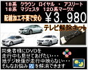 トヨタ 走行中テレビが見れる!キット18クラウン アスリート テレビキャンセラーGRS180 GRS181 GRS182 GRS184