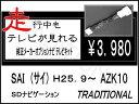 トヨタ SAI 走行中 テレビが見れる!27.5〜 メーカーSDナビ