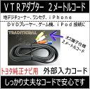 トヨタ純正ナビ 外部入力VTRアダプター 2MコードNHZN-X61G NHZA-W61G NHZN-W61GNSZT-W61G NSCT-W61