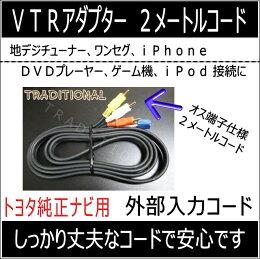 VTRアダプターノーマル2M