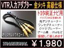 トヨタ 外部入力 VTRアダプターゴールドタイプ 【1Mコード】限定品アクア プリウスアルファ 30...