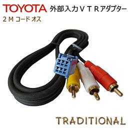 VTRアダプターノーマル2Mhttps://image.rakuten.co.jp/auc-traditional/cabinet/toyotavtr/imgrc0061951855.jpg