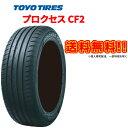 [送料無料]トーヨータイヤプロクセス シーエフツー SUV 「225/60R18 100H」18インチ / TOYO PROXES CF2 SUV