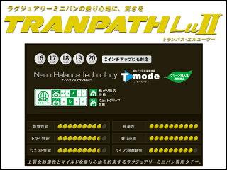 トーヨータイヤトランパスLu2