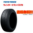 [送料無料]TOYO TIRES Winter TRANPA...