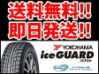 [送料無料] [15年製以降・在庫有・即納] ヨコハマタイヤ アイスガード IG52C 「205/55R16」 16インチ/iceGUARD iG52c スタッドレス/スノータイヤ