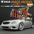 車高調 CKV36 スカイラインクーペ RUSH 車高短モデル LUXURY CLASS MAQSモデル 選べるバネレート 全長調整式 フルタップ 減衰力 24段調整付 車高調 RUSH Damper