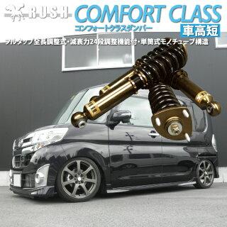 LA600Sタント/タントカスタム【RUSH車高調】減衰力24段調整付全長調整式フルタップ車高調