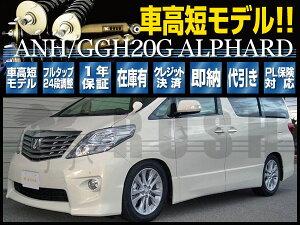 [車高短モデル]ANH20W/GGH20W アルファード 前期/後期[RUSH車高調 COMF…