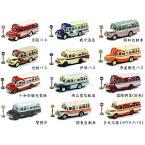 タルガタッカー1/110昭和おもひでバス5全12種セットバスコレクションミニカー送料無料