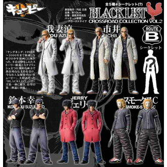 All five kinds of organic closing X WORST QP blacklist crossroads collection Vol.2 route B sets