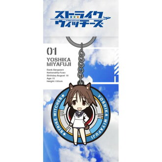 The first 01 ten ホビーストックストライクウィッチーズラバーキーホルダー 宮藤芳佳 animated cartoon figure skating sets [special price sale product]