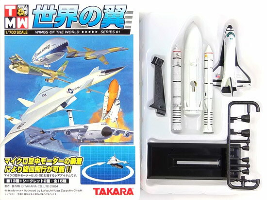 Wing space shuttle (Colombia) spaceship plane miniature painted half finished product BOX figure skating one piece of article of the Takara TMW 1/700 world