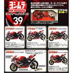 エフトイズ1/24ヨシムラレーシングコレクションシークレット含む全6種セットレーサーバイク鈴鹿8耐ミニチュア半完成品送料無料