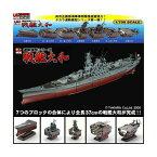 【1】タカラTMW1/700連斬模型戦艦大和(大和最終時)全7部位セット軍艦戦艦日本海軍ミニチュア半完成品送料無料