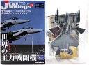 【1】 カフェレオ 1/144 Jwings 世界の主力戦闘機 Vol.2 F-15E ストライクイーグル 391FS 戦闘機 ミリタリー 半完成品 単品