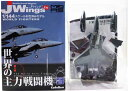 【2】 カフェレオ 1/144 Jwings 世界の主力戦闘機 Vol.2 F-15E ストライクイーグル 90FS 戦闘機 ミリタリー 半完成品 単品