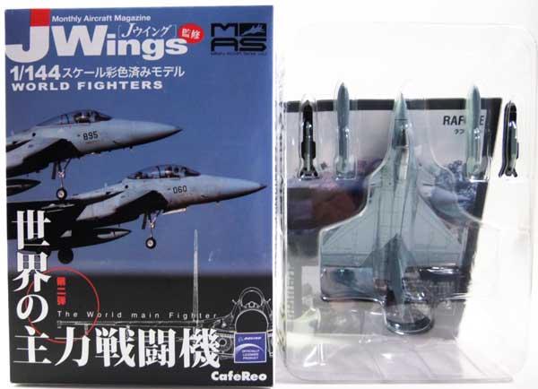 プラモデル・模型, 飛行機・ヘリコプター 9 1144 Jwings Vol.2