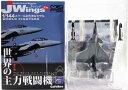 【10】 カフェレオ 1/144 Jwings 世界の主力戦闘機 Vol.2 ラファール 架空塗装機 戦闘機 ミリタリー 半完成品 単品