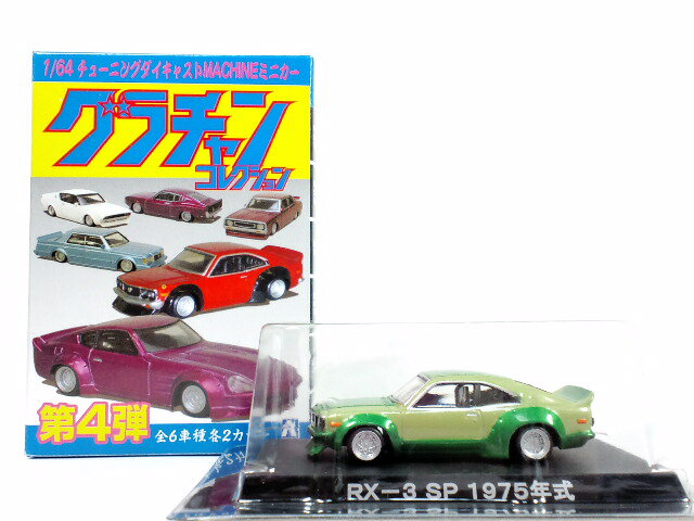 [free shipping] the fourth Aoshima 1/64 ダイキャストミニカーグラチャンコレクション secret .RX-3 green (2S) minicar finished product