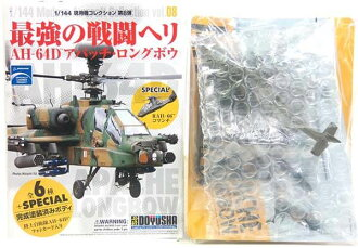 [5] Child friend company 1/144 active aircraft collection eighth strongest battle copter AH-64D Apache long bow tie Netherlands air-force plane fighter miniature finished product