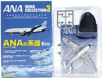 [1S] It is Perry Airlines passenger plane miniature finished product F toys 1/300 ANA wing collection Vol.3 secret for DC -3 days