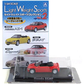 Aoshima 1/64 lightweight sports collection Vol.2 Honda BEAT beat red one piece of article minicar sportscar finished product
