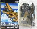 【2B】 カフェレオ 1/144 ビッグバード Vol.3 B-17F フライングフォートレス 第95爆撃大隊 第336爆撃中隊 「THE SHAMROCK SPECIAL」 戦闘機 爆撃機 ミニチュア 半完成品 単品