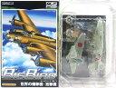 【1B】 カフェレオ 1/144 ビッグバード Vol.3 Ki-27 97式重爆撃機 第60戦隊 第2中隊 戦闘機 爆撃機 ミニチュア 半完成品 単品