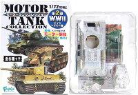 【3B】エフトイズ/F-TOYS1/72モータータンクコレクションWW2第2弾T-34/851944年プロシア戦線冬季迷彩