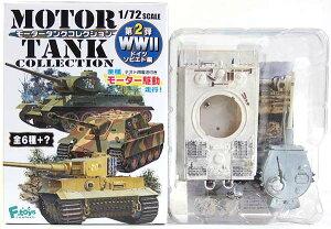 【1B】エフトイズ/F-TOYS1/72モータータンクコレクションWW2第2弾タイガーI1943年ロシア戦線冬季迷彩