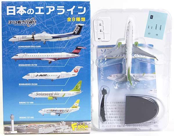 【4】 エフトイズ 1/500 ぼくは航空管制官 日本のエアライン ソラシドエア ボーイング 737-800 綾ユネスコ エコパーク号 旅客機 ミニチュア 半完成品 単品