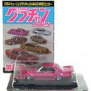 【9】 アオシマ 1/64 グラチャンコレクション 第8弾 330セドリック 1977年式 CD23C 紫ラメ ミニカー チキチキマシン チャンプロード 暴走族 族車 ヤンキー ヤン車 半完成品 単品