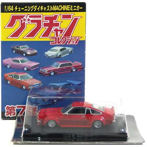 【5】 アオシマ 1/64 グラチャンコレクション 第7弾 コスモAP 1975年式 CD23C レッド ミニカー チキチキマシン チャンプロード 暴走族 族車 ヤンキー ヤン車 半完成品 単品