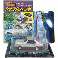 【9】サンエス1/64シャコタン☆ブギシャコタンブギダイキャストミニカーコレクションPart.2ミチアキのケンメリSPカラーミニカー完成品