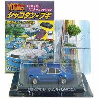 【3】サンエス1/64シャコタン☆ブギシャコタンブギダイキャストミニカーコレクションPart.2ジュンちゃんのハコスカSPカラーミニカー完成品