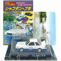 【1】サンエス1/64シャコタン☆ブギシャコタンブギダイキャストミニカーコレクションPart.2ハジメのソアラSPカラーミニカー完成品