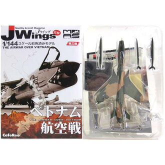 Cafe REO holding 1 / 144 J-Wings supervised by heliborne Collection Vol.3 Viet Nam air warfare F-105G 388 TFW 17WWS U.S. Air Force fighter military miniature semi-finished products separately