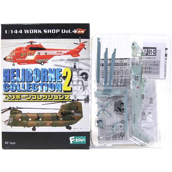 プラモデル・模型, 飛行機・ヘリコプター 1S 1144 Vol.2 SH-60