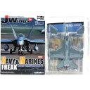 【2】 カフェレオ 1/144 J-Wings監修 ミリタリーエアクラフト 米海軍・海兵隊の名機たち F/A-18E SUPER HORNET VFA-143 Pukin Dogs [Law-Visility] 戦闘機 ミリタリー 半完成品 単品
