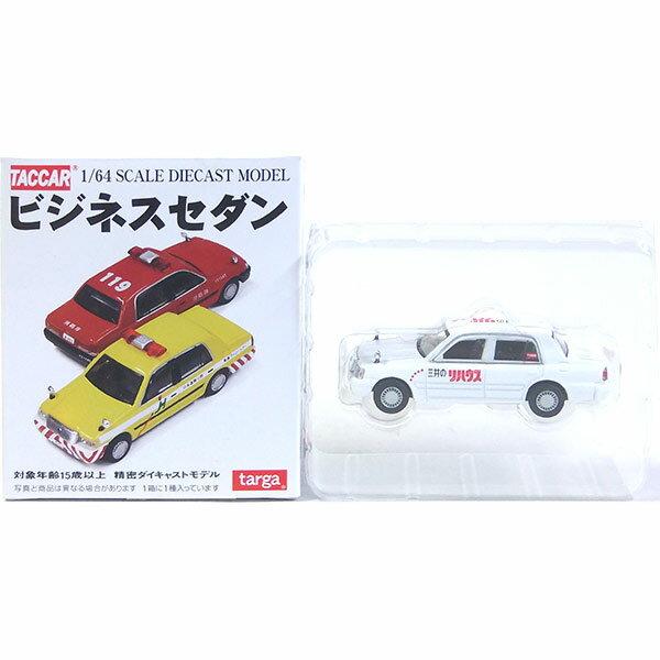 車, ミニカー・トイカー 8 164