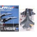 【4】 カフェレオ 1/144 Jwings 世界の主力戦闘機 Vol.2 Su-27 フランカー 中国空軍 戦闘機 ミリタリー 半完成品 単品