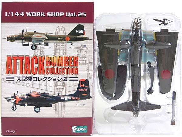 プラモデル・模型, 飛行機・ヘリコプター 1S F-TOYS 1144 Vol.2 (1) BOX