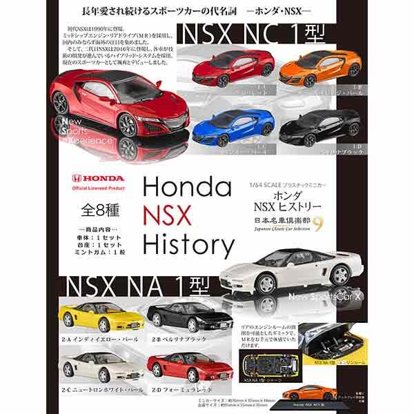 車, ミニカー・トイカー BOX 164 Vol.9 Honda NSX 1BOX10