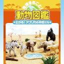 地球まるごと!動物図鑑 広がる!アフリカの仲間たち ジオラマ 食玩 リーメント(全8種フルコンプセット...