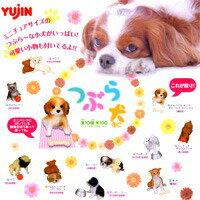 つぶら犬 ミニチュアサイズの可愛小犬 小型犬 おもちゃ ガチャガチャ ユージン (全10種フルセット)[トレジャーマーケット]