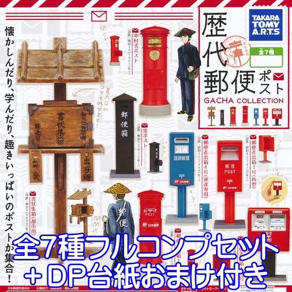 コレクション, フィギュア  GACHA COLLECTION 7DP
