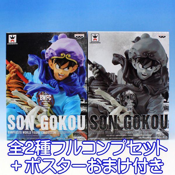 コレクション, フィギュア Z BANPRESTO WORLD FIGURE COLOSSEUM 2