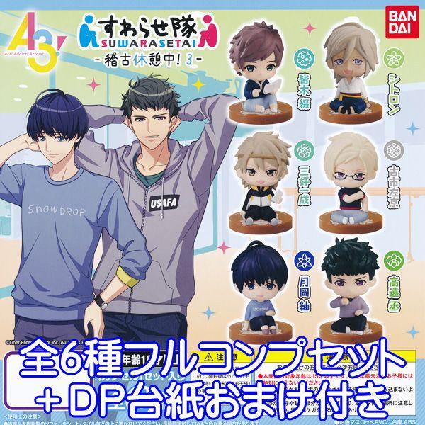 コレクション, フィギュア A3! 3 6DP