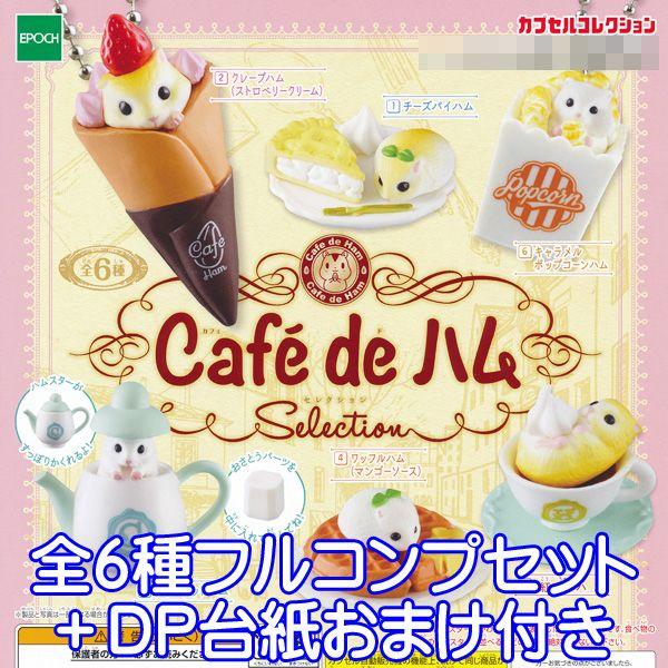 コレクション, フィギュア Cafe de 6DP